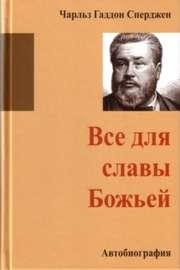 Alles zur Ehre Gottes - russisch